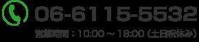 電話番号ロゴ
